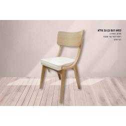 כסא דגם בן גב מלא