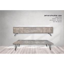 מזנון שולחן סלון דגם לאון