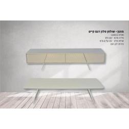 מזנון שולחן סלון דגם קייט