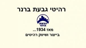 רהיטי גבעת ברנר הוקמה ב1934